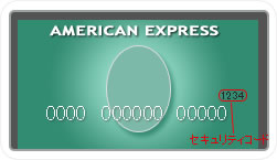 faq_card_no_amex