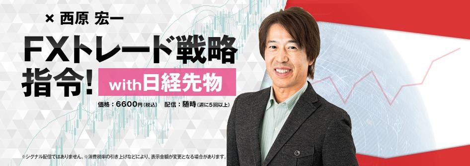 西原宏一×ザイFX! FXトレード戦略指令!with 日経先物|ザイFX! 投資戦略メルマガ