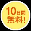 10日間無料!