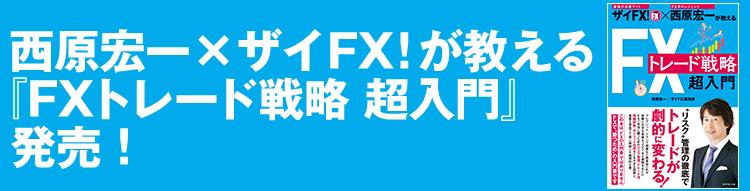 西原宏一×ザイFX!が教える『FXトレード戦略 超入門』発売!