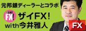 FXプレミアム配信 with今井雅人 | ザイFX!✕今井雅人