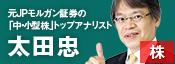 勝者のポートフォリオ | 太田 忠