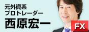 FXトレード戦略指令! with 日経先物 | 西原 宏一