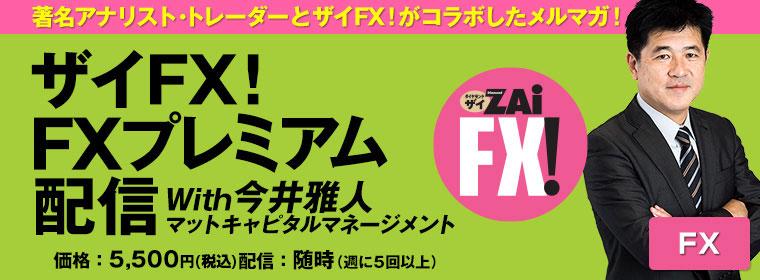 ザイFX!プレミアム配信 with今井雅人|ザイFX!✕今井雅人