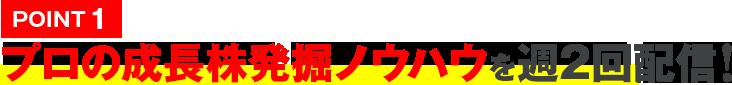 【POINT1】プロの成長株発掘ノウハウを週2回配信!
