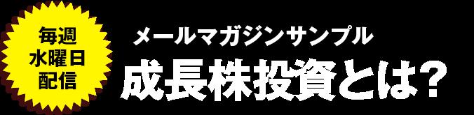 メールマガジンサンプル【成長株投資とは?】毎週水曜日配信