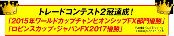 FXトレーダーのバカラ村氏、トレードコンテスト2冠達成(2015年ワールドカップチャンピオンシップFX部門優勝/ロビンスカップ・ジャパンFX2017優勝)
