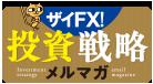ザイFX!投資戦略メルマガ