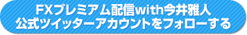 ザイFX!プレミアム配信 with 今井雅人 公式ツイッターアカウントをフォローする