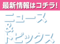 最新情報 ニュース&トピックス