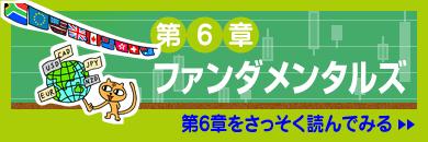 第6章ファンダメンタルズ