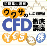 広瀬隆雄のウワサのCFD徹底講座