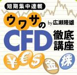 広瀬隆雄のウワサのCFD徹底講座