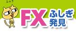 FX不思議発見