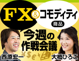 FX&コモディティ(商品)今週の作戦会議