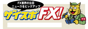 FX業界の注目ニュースをピックアップ!ザイスポFX!