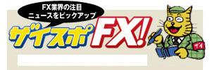 FX業界の注目ニュースをピックアップ!ザイスポFX!