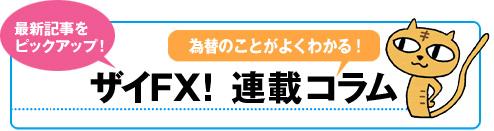 最新記事をピックアップ 為替のことがよくわかる!ザイFX!連載コラム