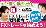 元ミス慶応 葉那子と[FXトレード戦略指令!]でFXトレードを始めよう!