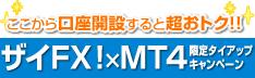 ザイFX!xMT4限定タイアップキャンペーン
