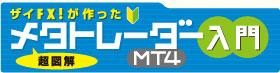 ザイFX!が作った超図解メタトレーダー入門