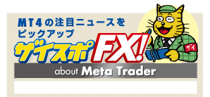 MT4の注目ニュースをピックアップ ザイスポFX about Meta Trader