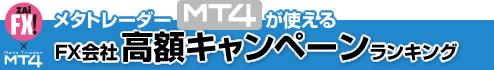 メタトレーダー(MT4)が使えるFX会社高額キャンペーンランキング