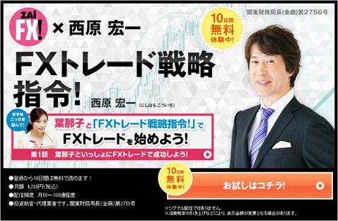 「ザイFX!×西原宏一 FXトレード戦略指令」