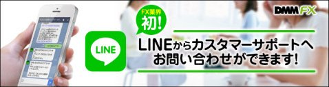 DMM.con証券のLINEサービス