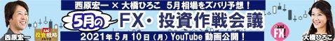 「西原宏一×大橋ひろこ 今月のFX・投資作戦会議!」