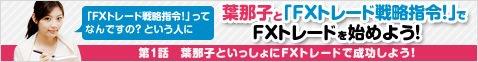 葉那子と「FXのトレード戦略指令!」でFXトレードを始めよう!