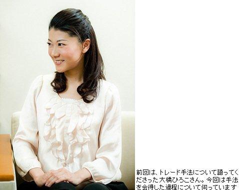 フリーアナ&FXトレーダー・大橋ひろこ(3)FXは教科書を勉強しても意味がない!?|元ミス慶応