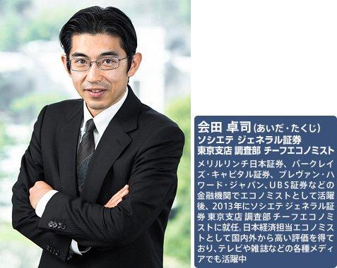 ソシエテ ジェネラル・会田卓司...