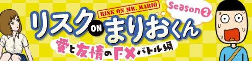 リスク on まりおくん Season2