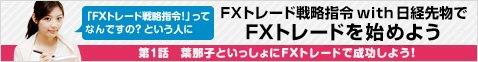 葉那子と「FXのトレード戦略指令! with 日経先物」でFXトレードを始めよう!