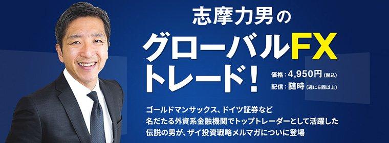 志摩力男のグローバルFXトレード!