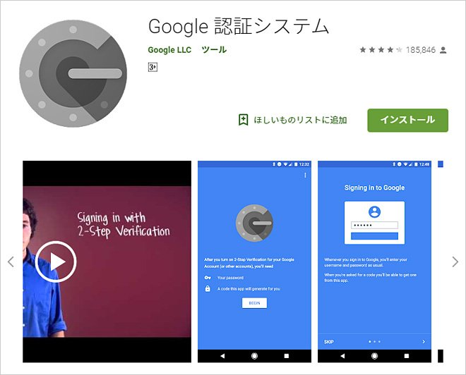 認証アプリ GoogleAuthenticator(Google Play)
