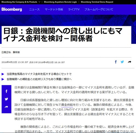 Article in question by Masahiro Hidaka, Bloomberg, published on April 22 (Fri) (Japanese edition)
