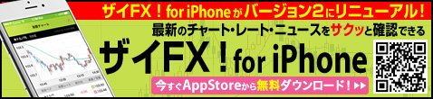 ザイFX! for iPhone