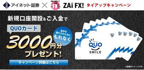 アイネット証券「ザイFX!限定タイアップキャンペーン」